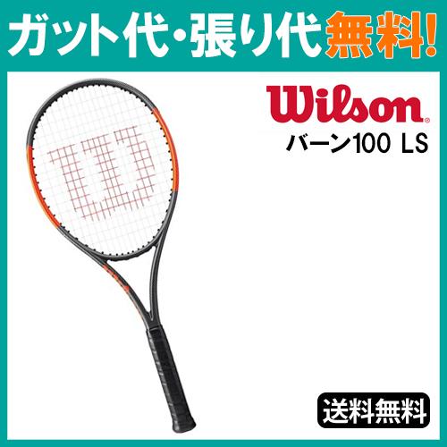 【在庫品】 ウイルソン バーン 100 LS wrt734510x 20 テニス ラケット 硬式 無料ガット張り有 ルキシロン Wilson 2017SS