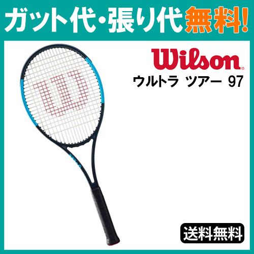 【在庫品】ウイルソン ウルトラ ツアー 97 wrt737220x G・モンフィス選手モデル 硬式 テニス ラケット 日本国内正規品 Wilson 2017AW