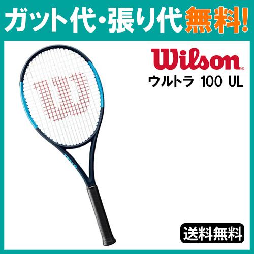 【在庫品】ウイルソン ULTRA 100 UL ウルトラ 100 UL WRT737520x 硬式テニス ラケット 日本国内正規品 Wilson 2017AW