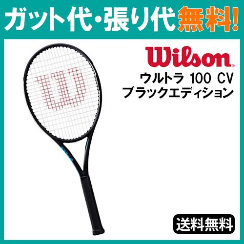 【在庫品】ウイルソン ウルトラ 100 CV ブラックエディション WRT740620x 2018SS