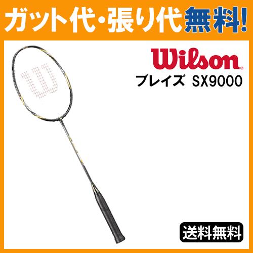 【在庫品】 ウイルソン バドミントンラケット ブレイズ SX9000 BLAZE SX9000 WRT8542202 2015年モデル 当店指定ガットでのガット張り無料 送料無料 WILSON ウィルソン バドミントン ラケット