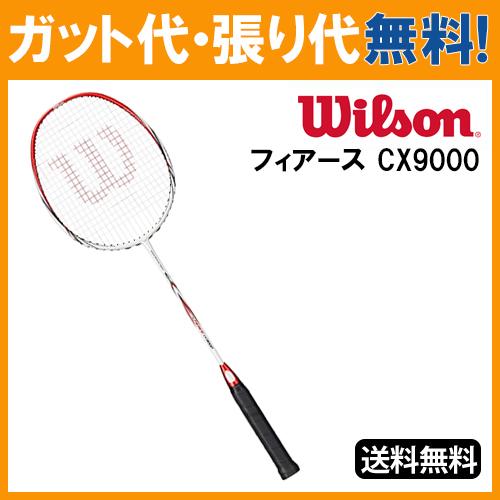 【在庫品】 ウイルソン FIERCE CX9000wrt8693202 バドミントン ラケット WILSON 2016SS 送料無料 当店指定ガットでのガット張り無料