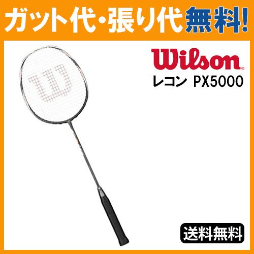 【在庫品】ウイルソン RECON PX5000 ブラック WRT8802202  バドミントン ラケット Wilson 2017SS