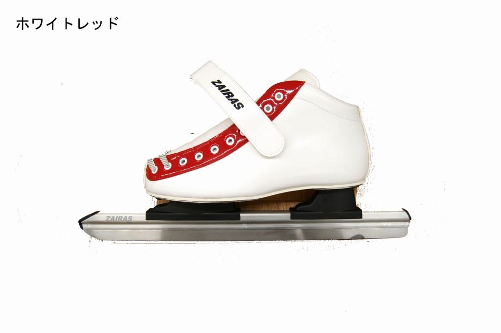 ザイラス ベルト付スピードスケート SW-3300 限定品 スケート靴