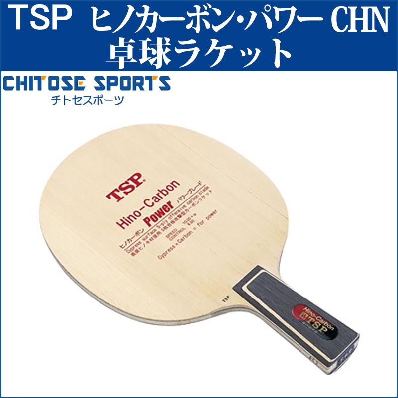 【取寄品】 TSP ヒノカーボン・パワー CHN 021223 2018SS 卓球