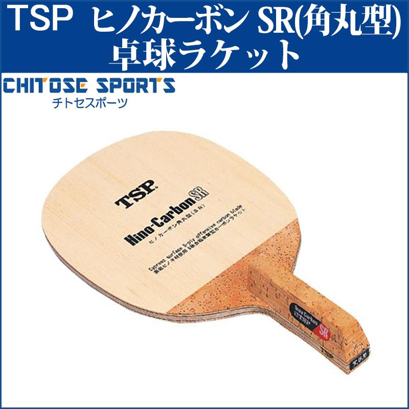 【取寄品】 TSP ヒノカーボン SR(角丸型) 021312 2018SS 卓球