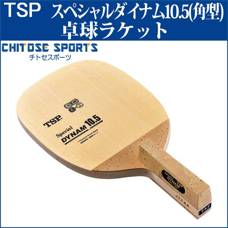 【取寄品】 TSP スペシャルダイナム10.5(角型) 028821 2018SS 卓球