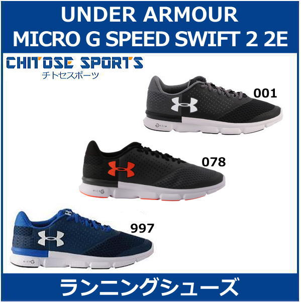 【在庫品】 アンダーアーマー アンダーアーマー マイクロGスピードスイフト2 2E 1285983ランニング ショギング マラソン シューズ UNDERARMOR2017SS