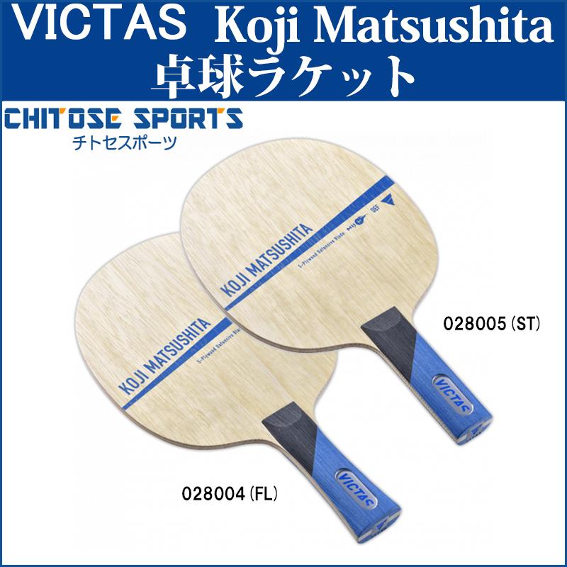 【取寄品】 VICTAS Koji Matsushita 02800x 2018SS 卓球