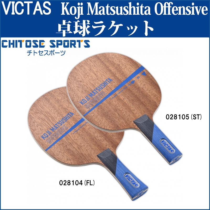 取寄品 victas koji matsushita offensive 02810x 2018ss 卓球