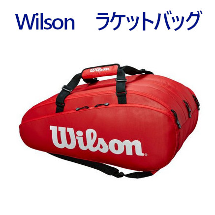 ウイルソン ツアー3 COMP レッド WRZ847915 2019SS バドミントン テニス ソフトテニス 2019最新 2019春夏