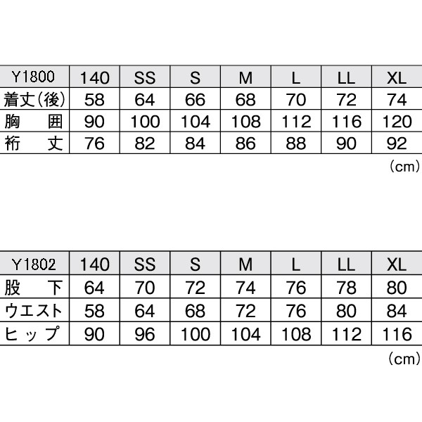 【在庫品】ゴーセン ユニ ウインドジャケット・パンツ上下セット Y1800-Y1802 2018SS ラッキーシール対応