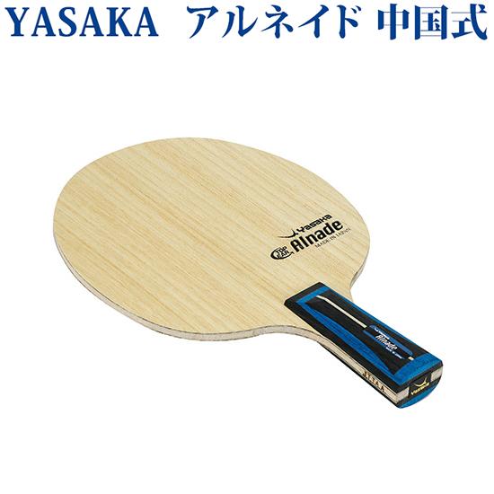 ヤサカ アルネイド 中国式 TG-106 卓球 ラケット ペンホルダーラケット