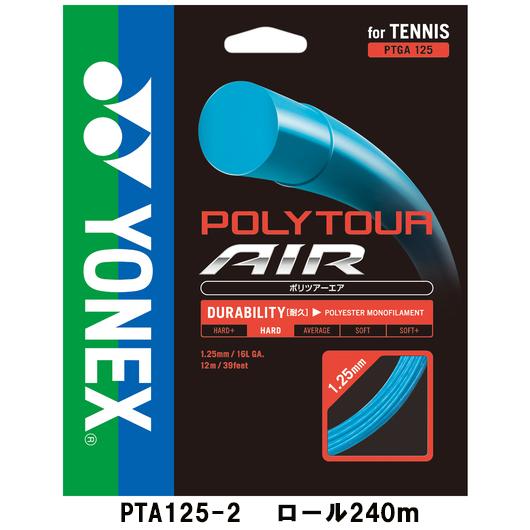 【取寄品】 ヨネックスPOLYTOUR AIR ポリツアーエア125PTA125-2テニス ストリングス ガット 硬式 ロール240mYONEX 2016AW 送料無料