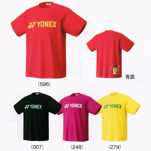 Yonex UNI dry T-shirt 16300Y badminton tennis software tennis wear unisex men YONEX spring of 2017 summer model packet () correspondence order society-limited to say