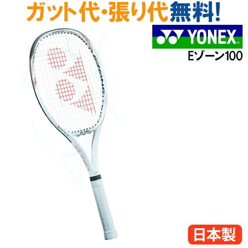 ヨネックス Eゾーン100 17EZ100-696 2019SS テニス 2019最新 2019春夏