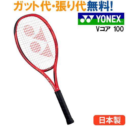 ヨネックス Vコア 100 18VC100-596 2018AW YONEX VCORE 100 フレイムレッド 硬式テニスラケット パワーモデル テニスラケット 2018新製品 2018秋冬 ラッキーシール対応