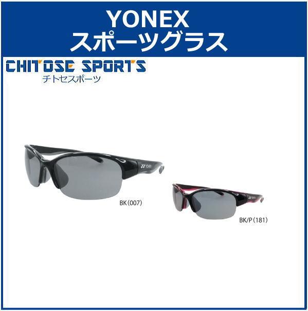 【在庫品】ヨネックス スポーツグラス AC397 2018SS テニス