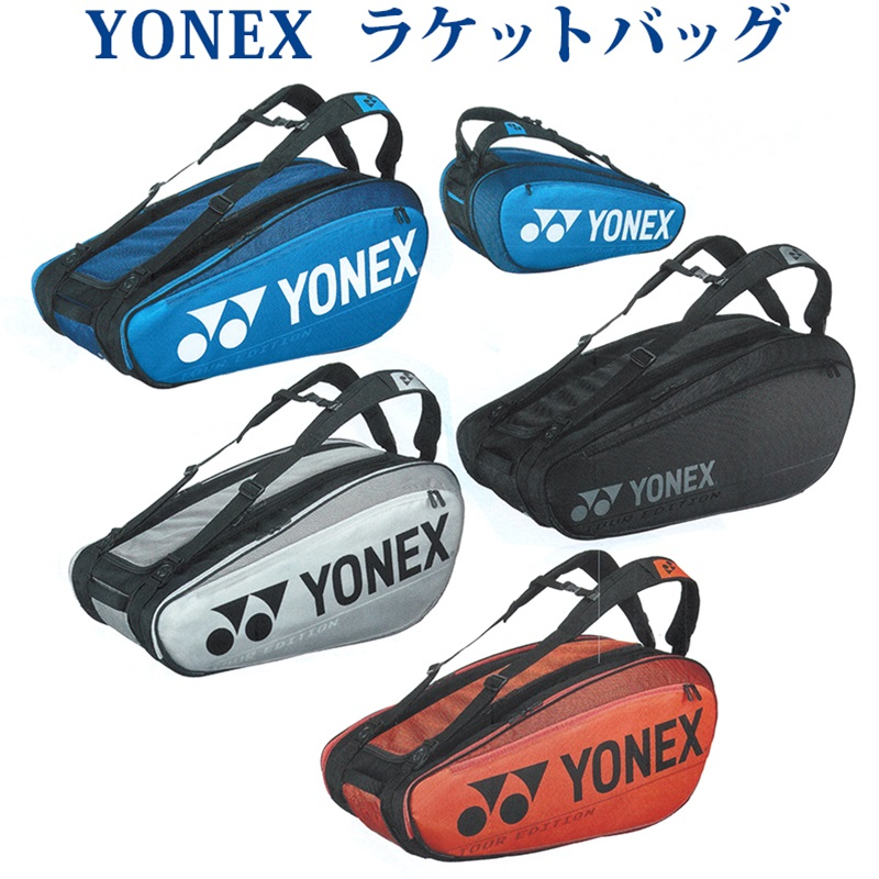 ヨネックス ラケットバッグ9<テニス9本用> BAG2002N 2019AW バドミントン テニス ソフトテニス ラケット収納 あす楽北海道