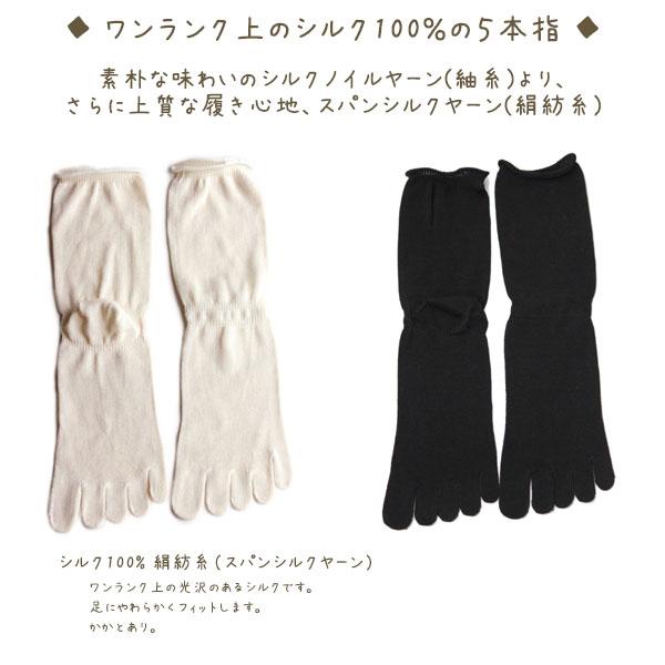 シルク100% 靴下 低廉 五本指靴下 光沢があり つるっとした肌触り 天然素材でかかとつるつる ソックスと重ね履きすると驚くほど暖かい 吸水 スパンシルク ソックス 光沢あり 5本指 注目ブランド 単品 発汗に優れています 絹紡糸100%