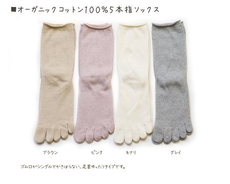 【日本製】【ネコポス】オーガニックコットン100%ソックス 3足選べる福袋【ネコポス発送につき、日時指定・代引き不可】リブソックス 5本指ソックス 五本指靴下 冷えとり 冷え取り 靴下