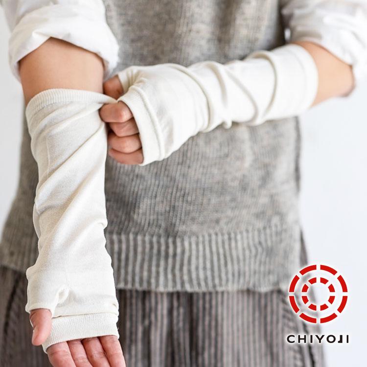 シルク100%(絹紡糸) ショート丈アームウォーマー