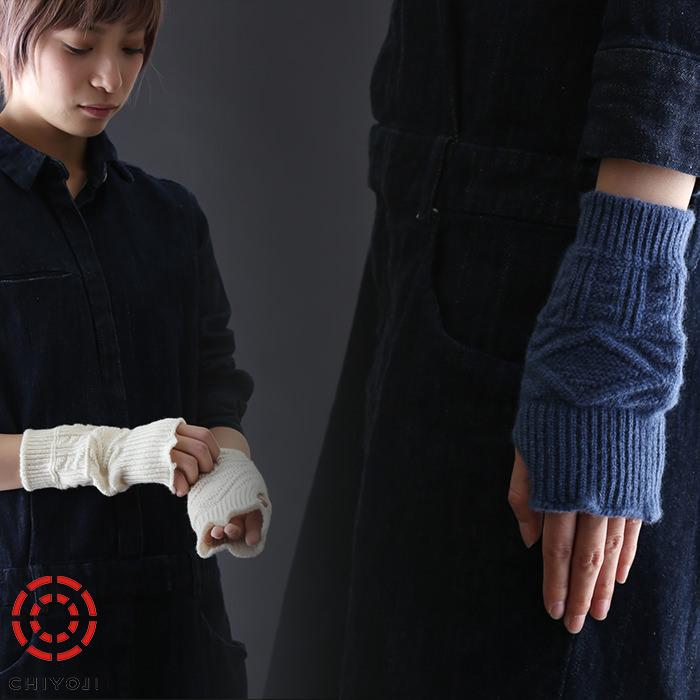 ホールガーメントで編んだウール100%の手袋 日本製 手編みのような上質な立体感 ネコポス送料無料 公式ショップ ウール100% 超目玉 ケーブル編み手袋冷えとり 冷え取り 無縫製 ケーブル編み 手袋 ホールガーメント アームウォーマー ウール
