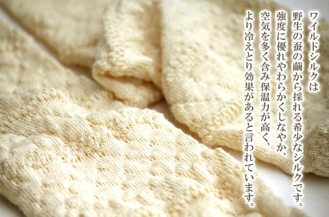 冷えとり ワイルドシルク100% レッグウォーマー レディース 冷え取り シルク silk