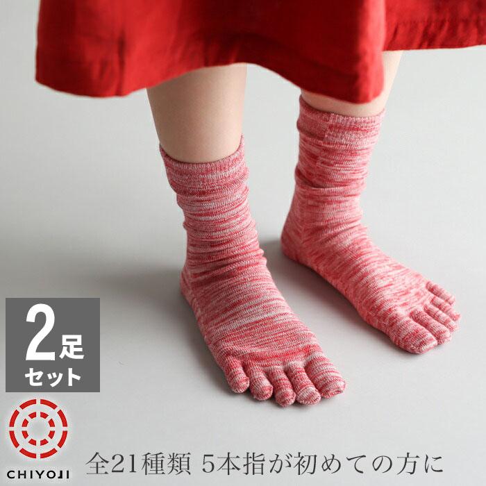 限定モデル レディース メンズ 五本指ソックス 五本指靴下 5本指 マーブル編み 2足組 五本指 送料無料 カラフルソックス 靴下 予約
