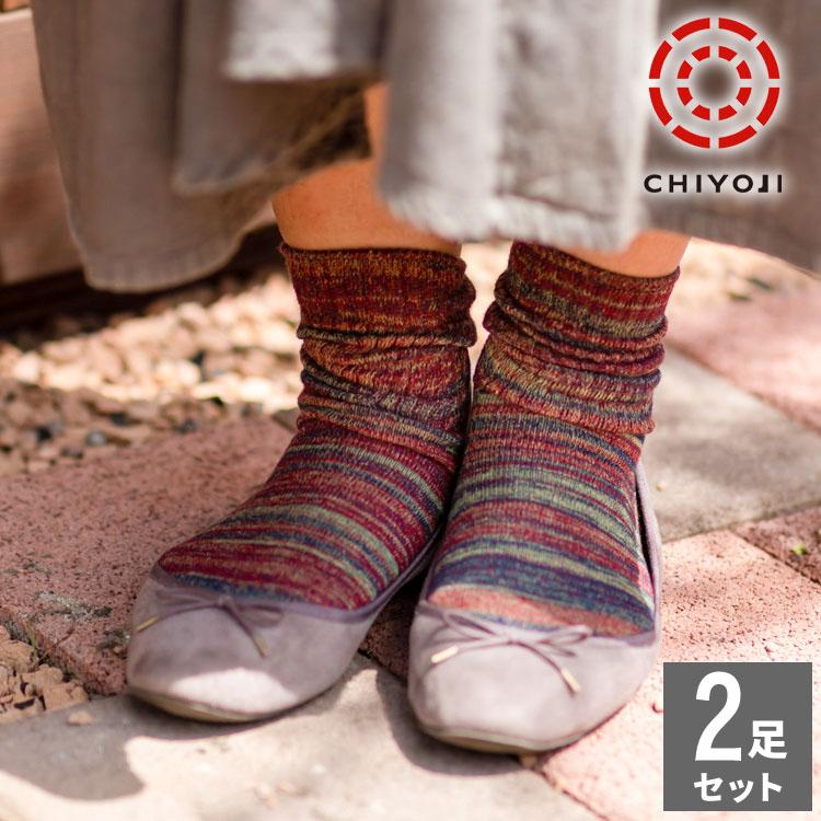 足首ゆったり 綿麻素材のマーブル編み靴下 薄手の生地が好きな方に 綿麻マーブル編み ノンパイルソックス ついに入荷 足首 超激安特価 2足組 千代治 ネコポス送料無料 ゆったり