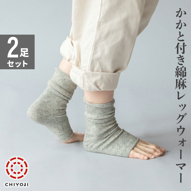 綿麻素材で足元爽やか 超安い 先なし 麻 綿 靴下 かかと付き レッグウォーマー 送料無料 ネコポス 舗 綿麻 2足組 つま先なし