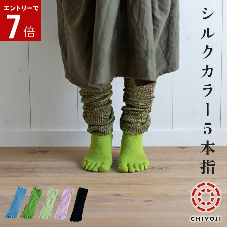 冷えとりソックス 重ね履きに 日本製 シルク5本指 日本正規代理店品 カラーソックス 舗 22-24cm 自社生産 単品 伸縮あり