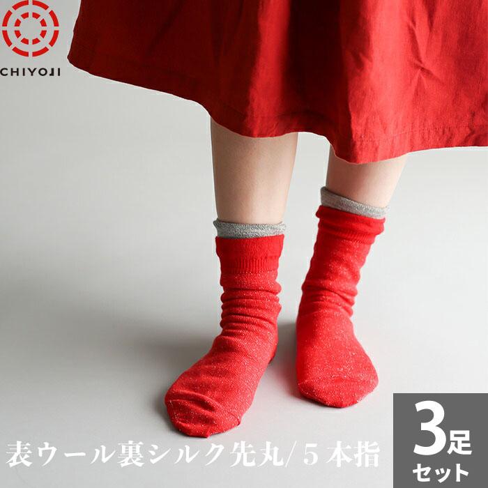 五本指も選択可 お得な3足セット 冷え取り 靴下 ウール 冷えとり靴下 silk シルク 日本製 表ウール裏シルク ゆったり千代治 ネコポス送料無料 内側 冷えとりソックス 3足セット 外毛 ご予約品 シルク100% ウール100% 内絹 外側 蔵