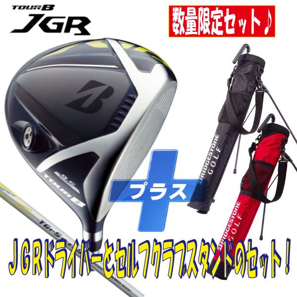 【数量限定特別セット】ブリヂストンTOUR B JGR ドライバーTG1-5シャフト カーボンシャフト【BRIDGESTONE GOLF】【あす楽】