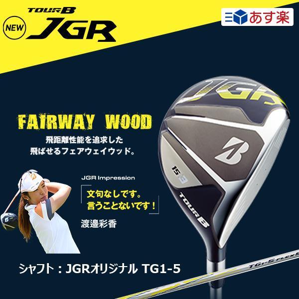 ブリヂストン ゴルフ TOUR B JGR フェアウェイウッド (#3,#5,#7,#9) JGRオリジナル TG1-5 カーボンシャフト 2017年モデル 【BRIDGESTONE】【日本仕様】【あす楽対応】