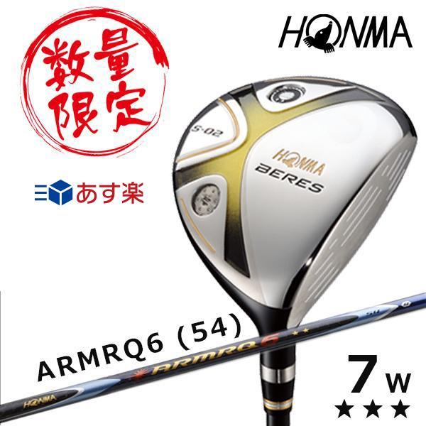 本間ゴルフ ホンマ ベレスS-02 7W(21°) 3Sグレード フェアウェイウッド ARMRQ6(54)シャフト 【BERES】【あす楽対応】