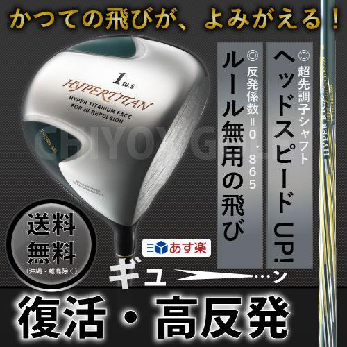 グローブライド ハイパーチタン 高反発ドライバー 【HYPERTITAN】【あす楽対応】