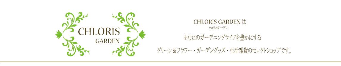 CHLORIS GARDEN:エンジェルやウサギなど可愛いガーデングッズがいっぱいのお店です♪