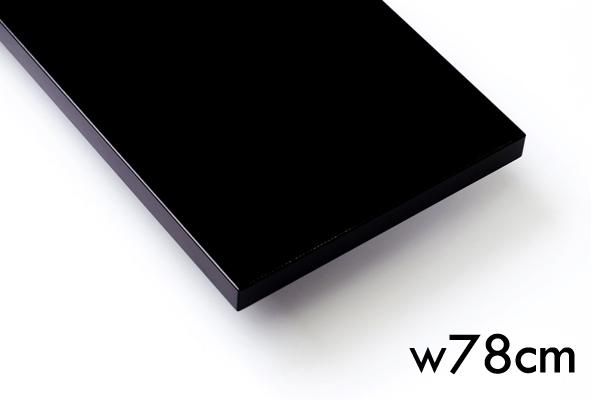 Stringストリング ストリングシェルフ 棚板 幅78cm×3枚 ブラック【北欧雑貨 壁掛け 収納 壁掛けシェルフ 家具 棚 リビング雑貨 インテリア ストリングシェルフ ウォールシェルフ】