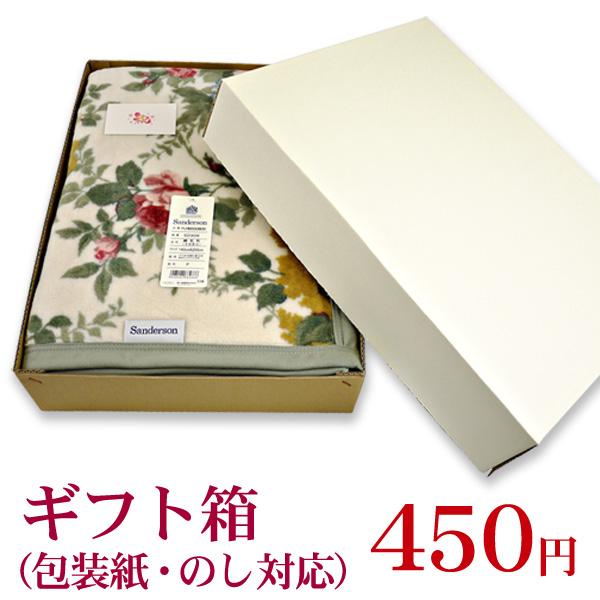 ギフト箱(包装紙・のし対応)※包装紙は3つからお選び下さい。