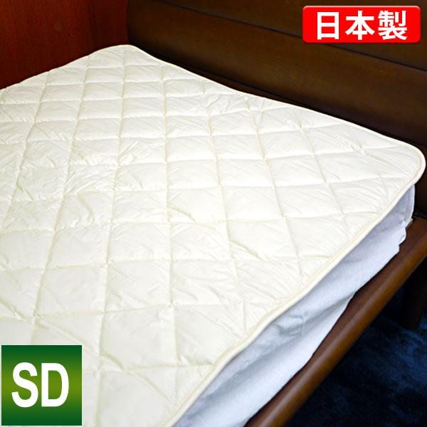 ベッドパッド 送料無料 セミダブルサイズ 120cm×200cm 日本製 オールシーズン 側生地/綿100% 詰め物/ウール100% (NNY-2015) 二層式羊毛ベッドパッド 敷きパッド 敷きパット ベットパッド 新生活 車中泊 寝具 旅行用 客用 子ども