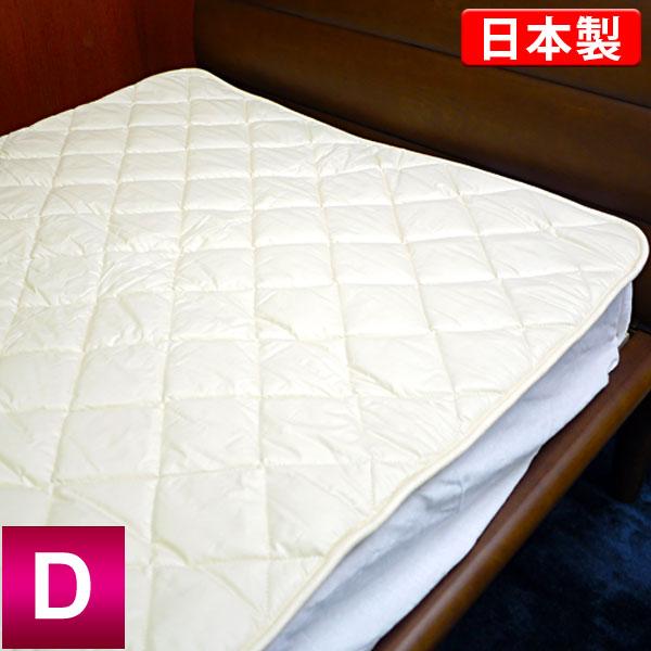ベッドパッド 送料無料 ダブルサイズ 140cm×200cm 日本製 オールシーズン 側生地/綿100% 詰め物/ウール100% (NNY-2015) 二層式羊毛ベッドパッド 敷きパッド 敷きパット ベットパッド 新生活 車中泊 寝具 旅行用 客用 子ども