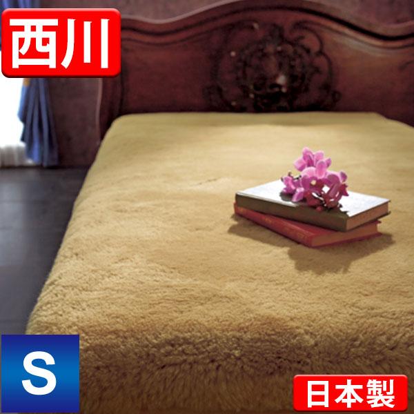 【送料無料】西川リビングエデンホープ35mmシングルサイズ100cm×200cm/S/ムートンシーツ/マフロンシーツ/高級オーストラリア原皮使用/日本製