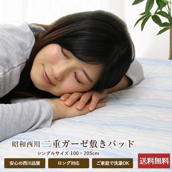 昭和西川 二重ガーゼ敷きパッド
