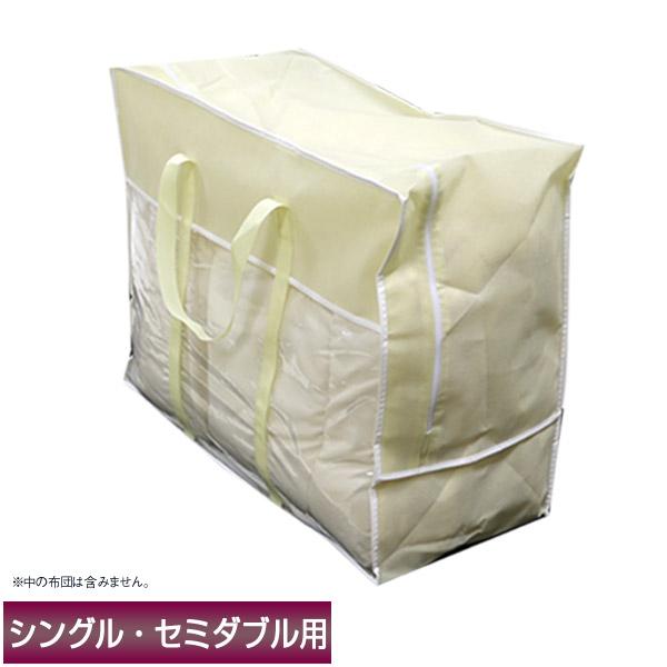 世界の人気ブランド 最安値に挑戦 羽毛布団収納袋 シングル ハイクオリティ セミダブル用 持ち手付き キナリ 収納バッグ うもうふとん用保存ふくろ