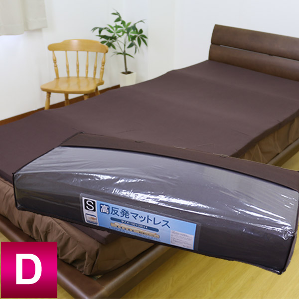 【送料無料】高反発マットレス ダブルサイズ 140×200×4cm 直敷きに パイプベッド スノコベッドに ベッドマットレスや敷き布団の硬さ(寝心地)調整にも【ラッピング不可】