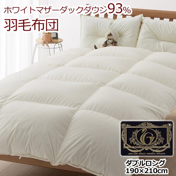 【送料無料】 羽毛布団 【N】(ホワイトマザーダックダウン93%)DL ダブルロング 190×210cm オフホワイト プレミアムゴールドラベル付 日本製 パイピングあり