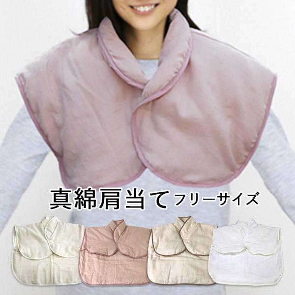 母の日や父の日 敬老の日 還暦 長寿のお祝いなどに最適です ギフト 贈り物 プレゼントに ポンチョ 羽織り ショルダーウォーマー かたあて 新作 就寝時 近江手引き真綿 送料無料 男女兼用 詰め物 側地 真綿 肩当て 肩冷え防止 店舗 日本製 フリーサイズ 綿100% 絹100%
