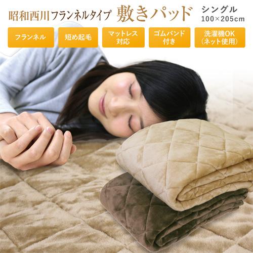 昭和西川 洗えるベッドパッド