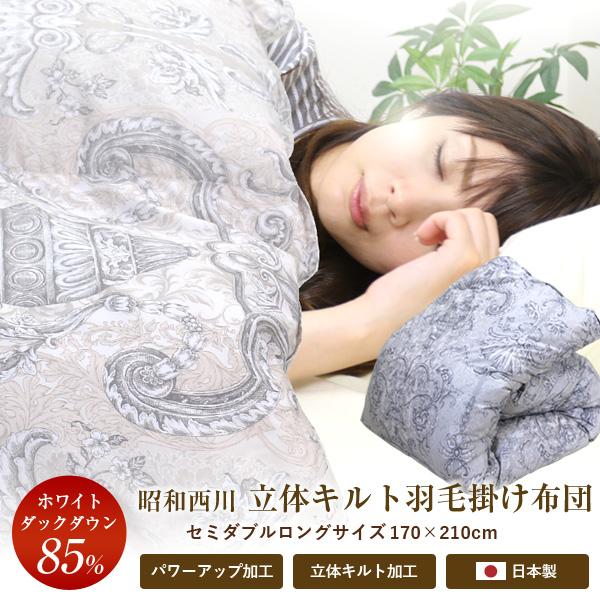 昭和西川 羽毛布団 (NY906) ホワイトダックダウン85% SDL セミダブルロング 170×210cm